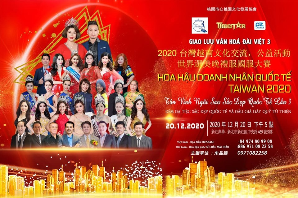 Poster chính thức của cuộc thi